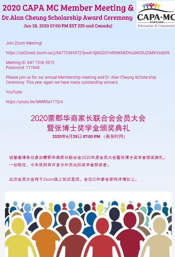 member_meeting2020