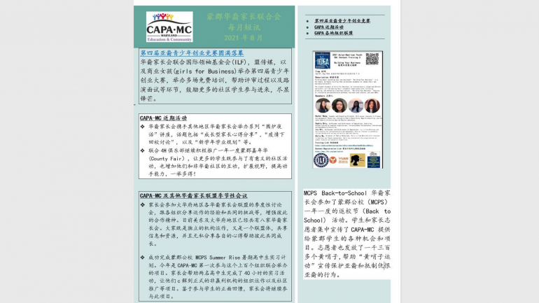 2021-CAPA-MC-August newsletterWE